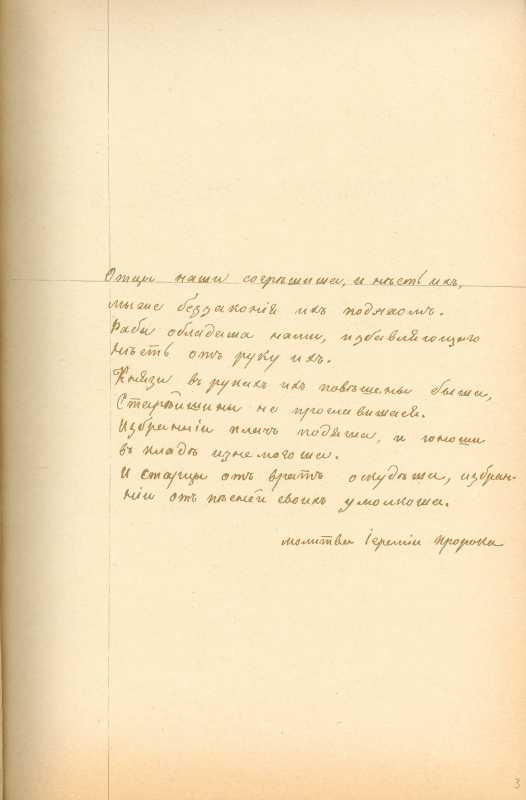 Альбом Т. Шевченка «Три літа». С. 4.…