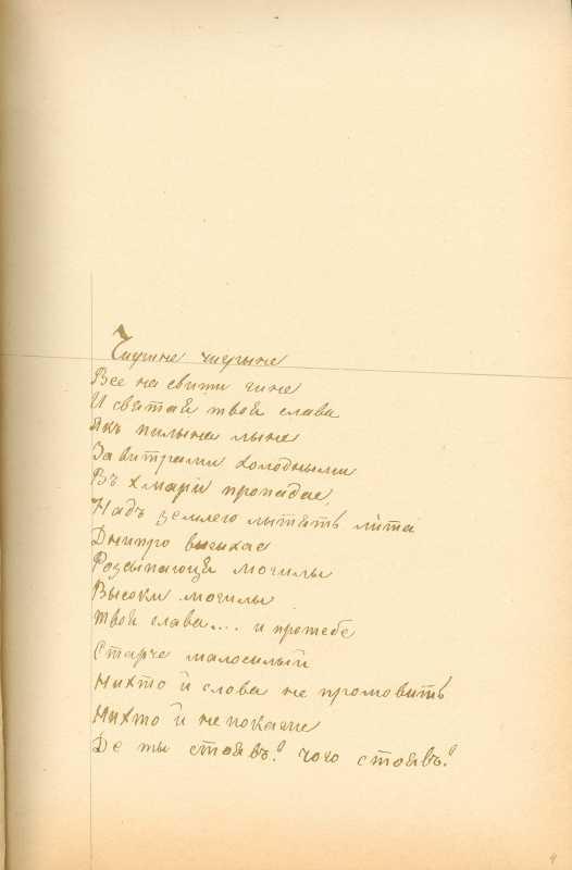 Альбом Т. Шевченка «Три літа». С. 5…
