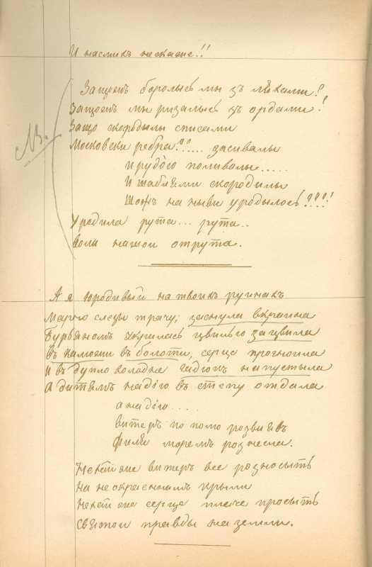 Альбом Т. Шевченка «Три літа». С. 6 І…