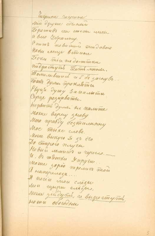 Альбом Т. Шевченка «Три літа». С. 7…