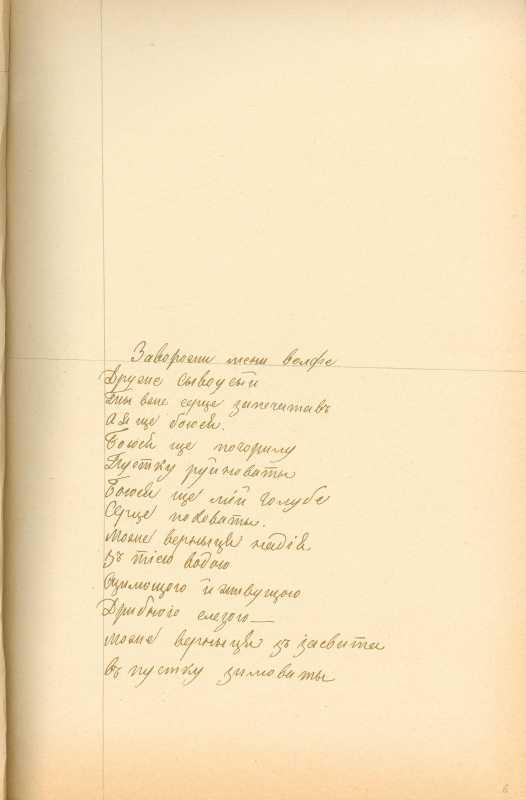 Альбом Т. Шевченка «Три літа». С. 9…