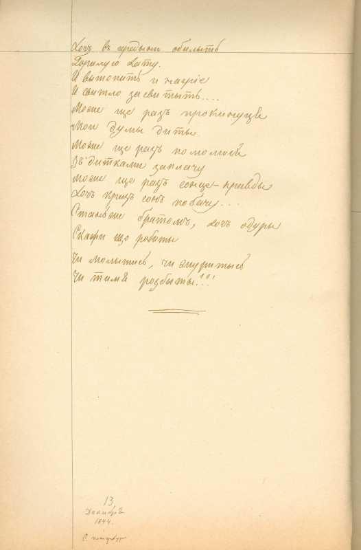 Альбом Т. Шевченка «Три літа». С. 10…