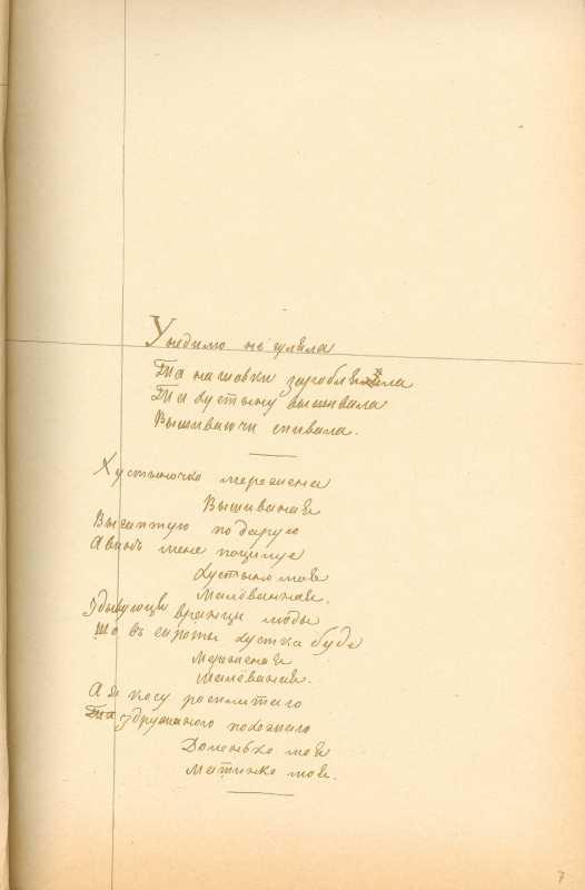 Альбом Т. Шевченка «Три літа». С. 11…