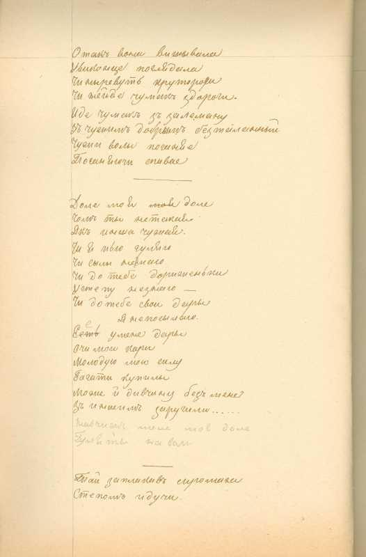 Альбом Т. Шевченка «Три літа». С. 12…