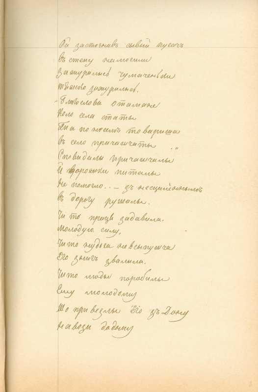 Альбом Т. Шевченка «Три літа». С. 13…