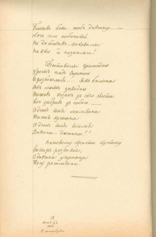 Альбом Т. Шевченка «Три літа». С. 14…