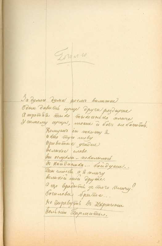 Альбом Т. Шевченка «Три літа». С. 15…