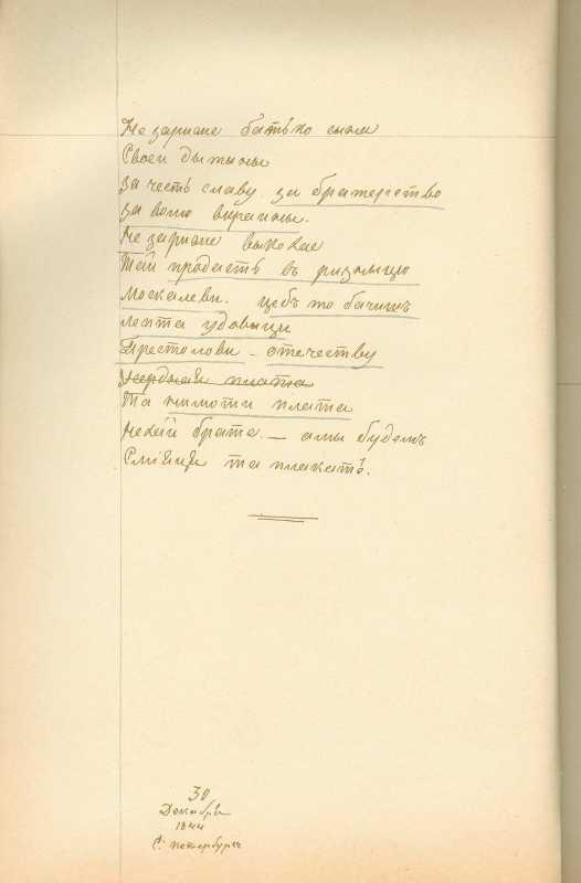 Альбом Т. Шевченка «Три літа». С. 16…