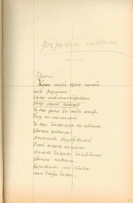 Альбом Т. Шевченка «Три літа». С. 17…