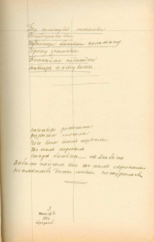Альбом Т. Шевченка «Три літа». С. 19…