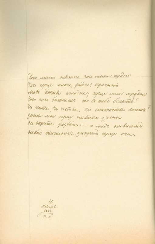 Альбом Т. Шевченка «Три літа». С. 20…