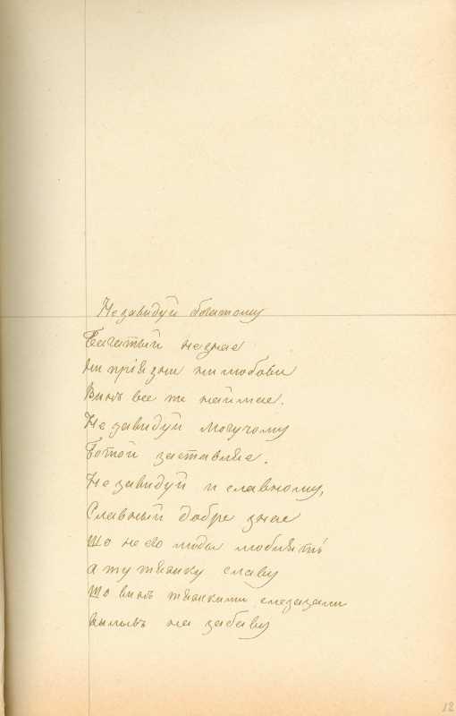 Альбом Т. Шевченка «Три літа». С. 21…