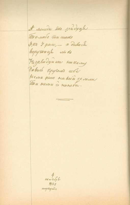 Альбом Т. Шевченка «Три літа». С. 22 А…