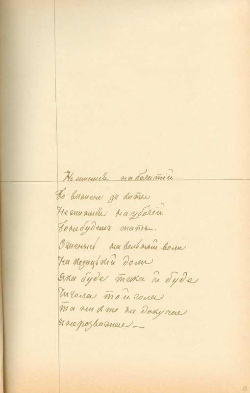 Альбом Т. Шевченка «Три літа». С. 23…