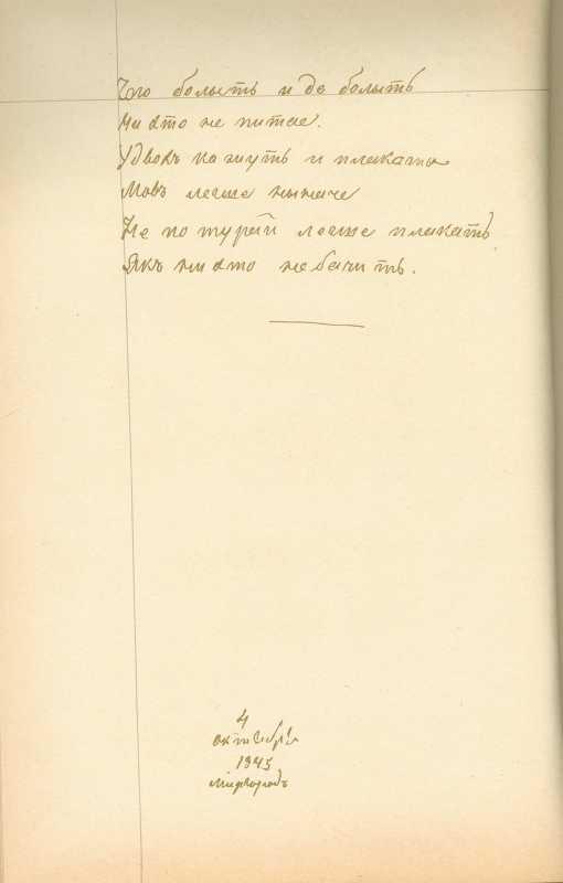 Альбом Т. Шевченка «Три літа». С. 24…