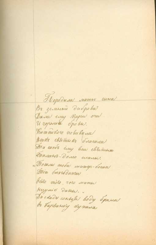 Альбом Т. Шевченка «Три літа». С. 26…