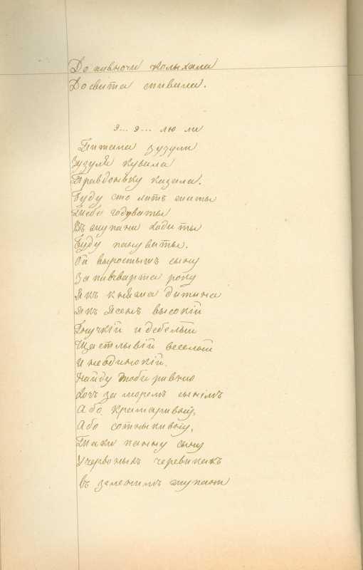 Альбом Т. Шевченка «Три літа». С. 27…