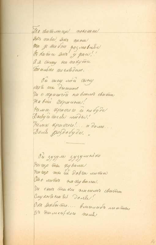 Альбом Т. Шевченка «Три літа». С. 28…