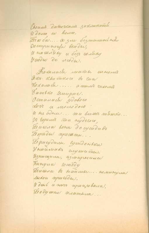 Альбом Т. Шевченка «Три літа». С. 29…