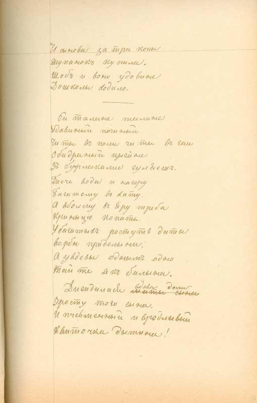 Альбом Т. Шевченка «Три літа». С. 30 І…