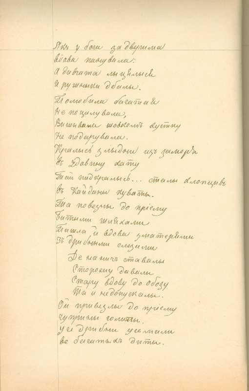 Альбом Т. Шевченка «Три літа». С. 31…