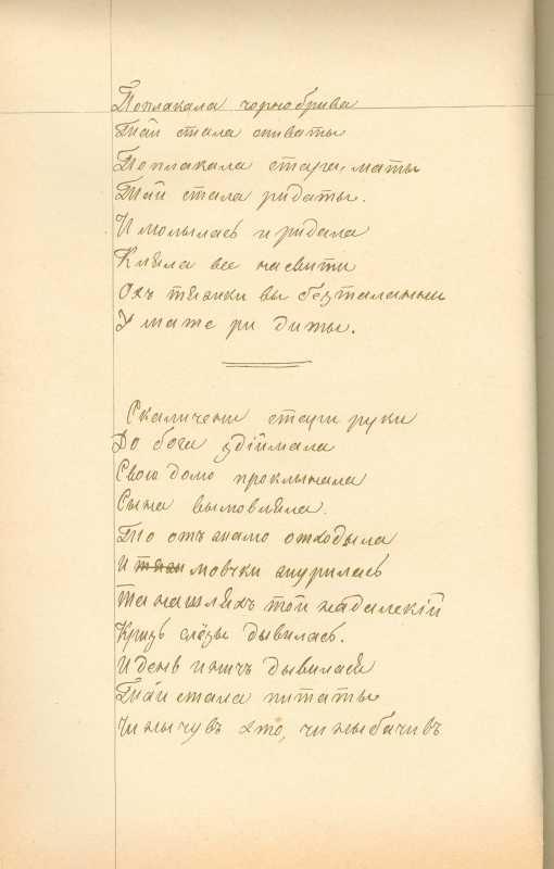 Альбом Т. Шевченка «Три літа». С. 35…