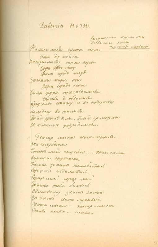Альбом Т. Шевченка «Три літа». С. 38…