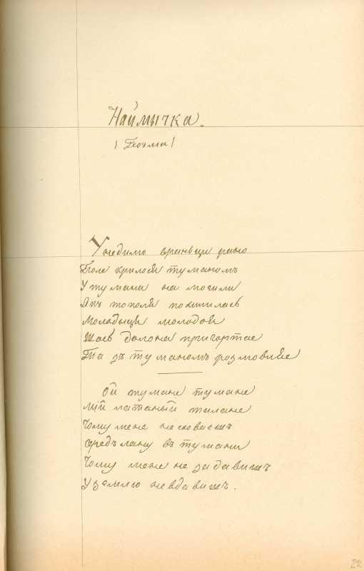 Альбом Т. Шевченка «Три літа». С. 40…