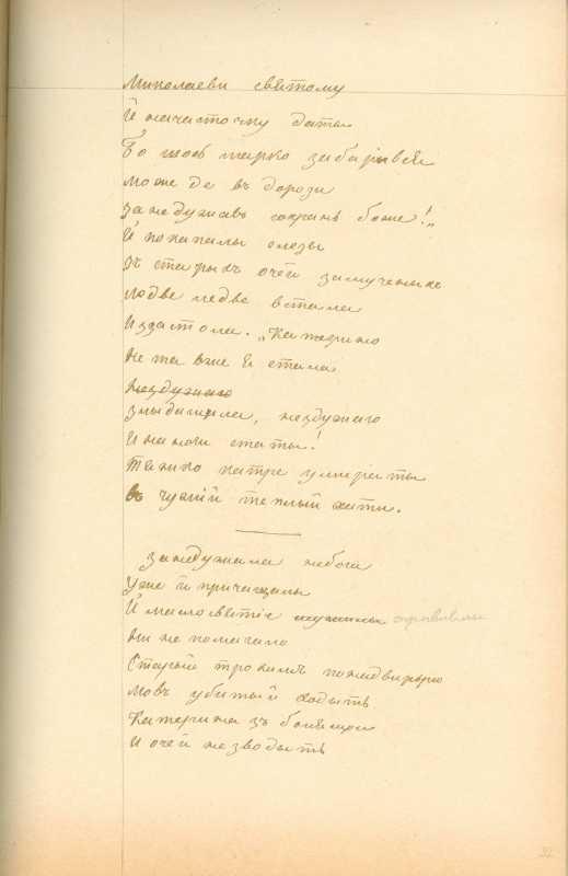Альбом Т. Шевченка «Три літа». С. 60…