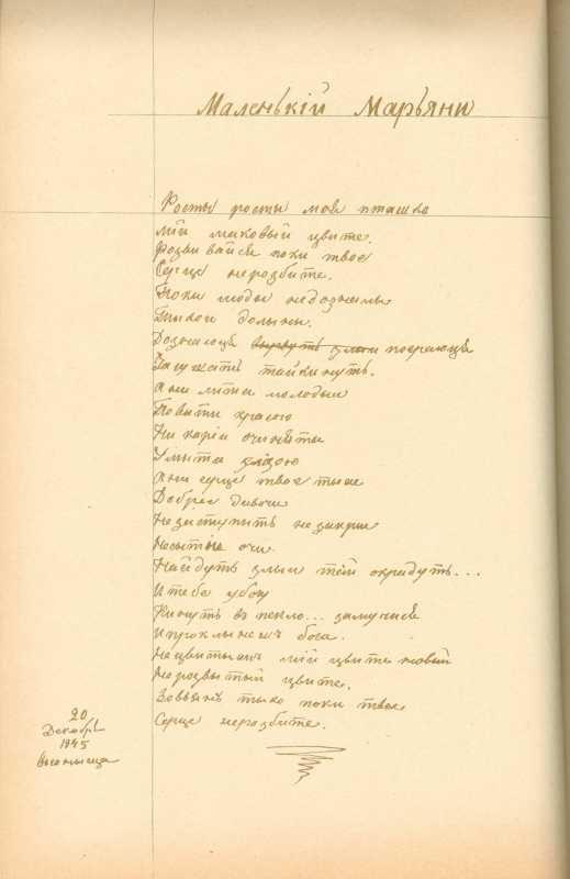 Альбом Т. Шевченка «Три літа». С. 65…