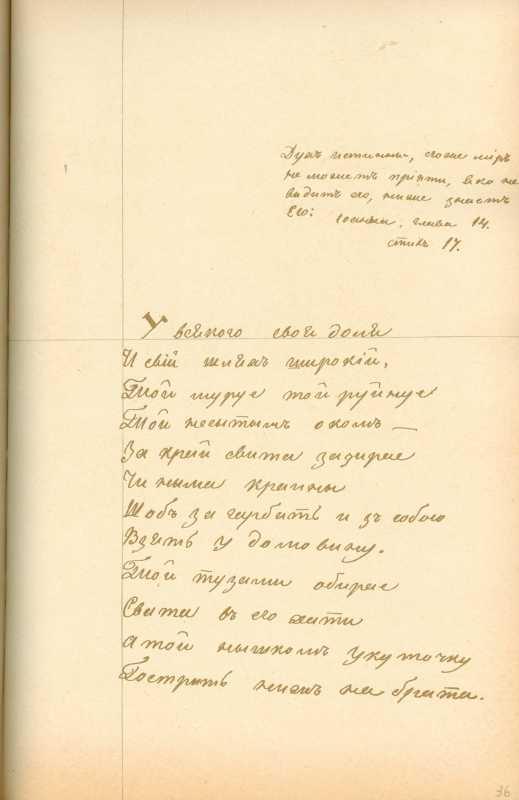 Альбом Т. Шевченка «Три літа». С. 67 У…