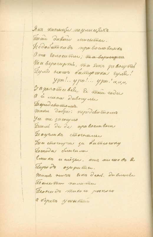 Альбом Т. Шевченка «Три літа». С. 84…
