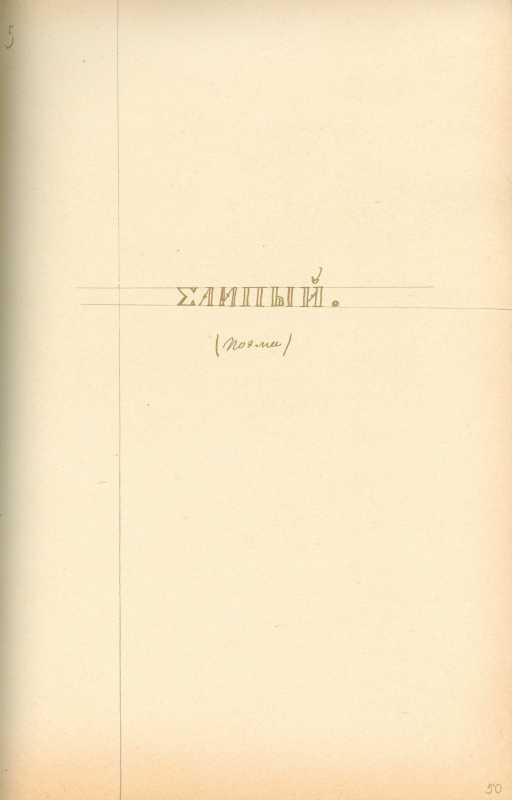 Альбом Т. Шевченка «Три літа». С. 94…
