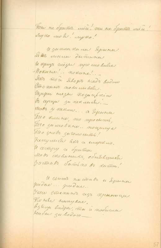 Альбом Т. Шевченка «Три літа». С. 107…