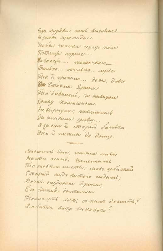 Альбом Т. Шевченка «Три літа». С. 110…