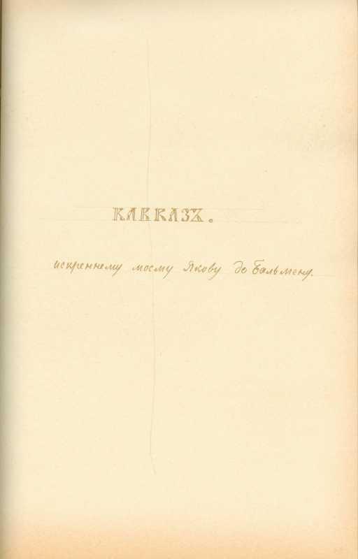 Альбом Т. Шевченка «Три літа». С. 128…