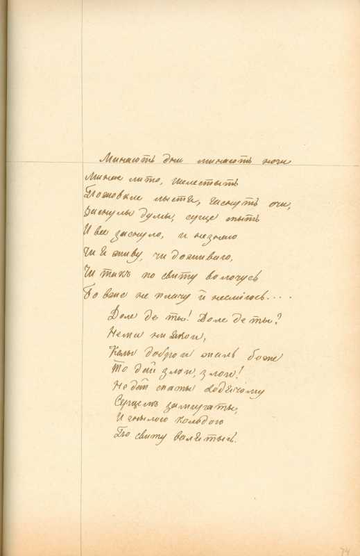 Альбом Т. Шевченка «Три літа». С. 138…