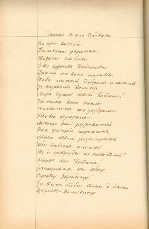 Альбом Т. Шевченка «Три літа». С. 143…