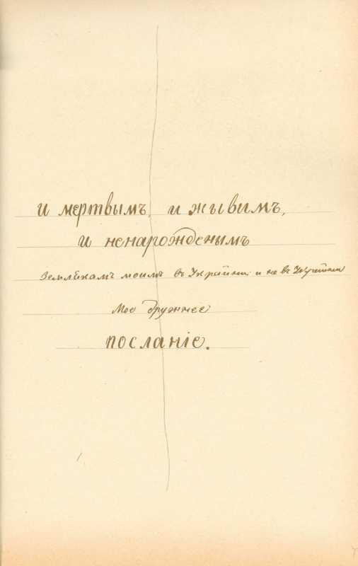 Альбом Т. Шевченка «Три літа». С. 146…