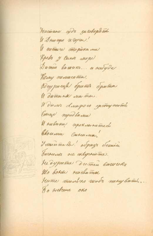 Альбом Т. Шевченка «Три літа». С. 151…
