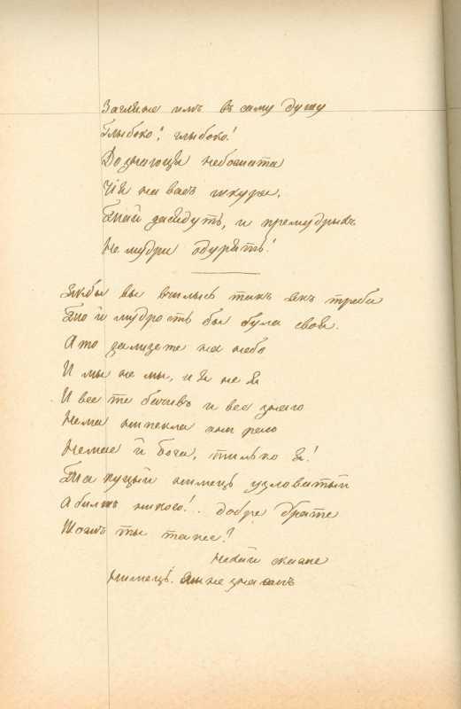 Альбом Т. Шевченка «Три літа». С. 152…