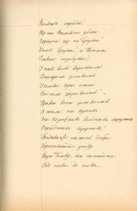 Альбом Т. Шевченка «Три літа». С. 155…