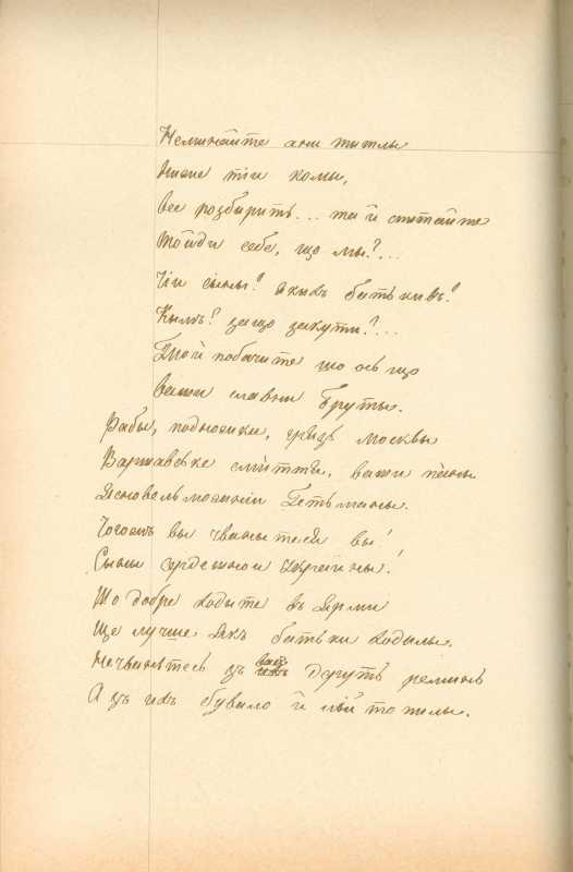 Альбом Т. Шевченка «Три літа». С. 156…