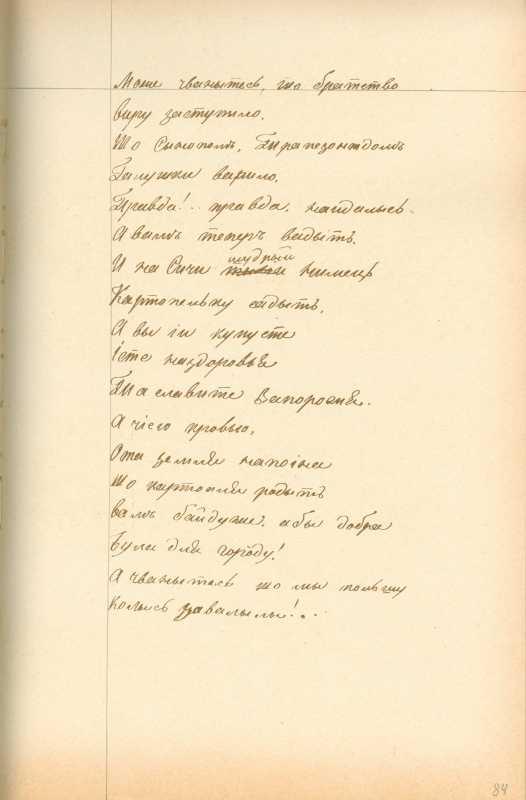 Альбом Т. Шевченка «Три літа». С. 157…