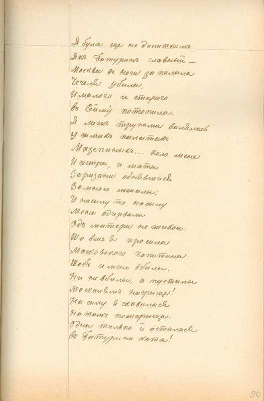 Альбом Т. Шевченка «Три літа». С. 168…