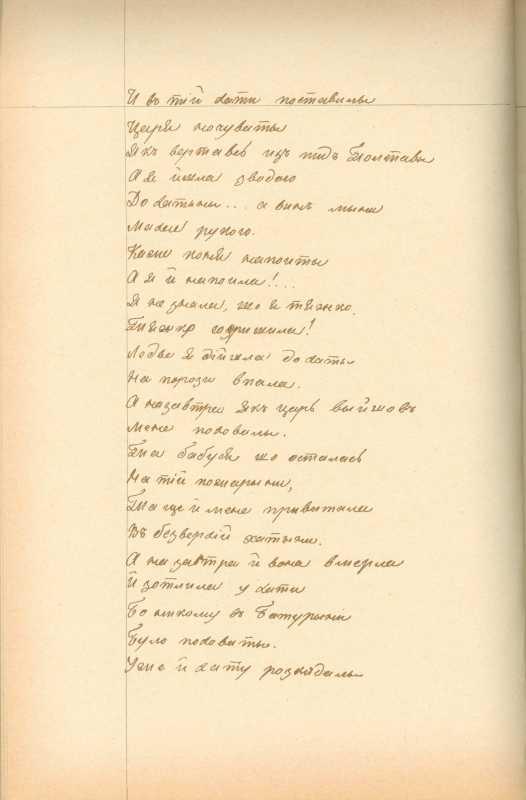 Альбом Т. Шевченка «Три літа». С. 169…