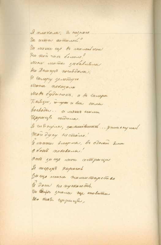 Альбом Т. Шевченка «Три літа». С. 171…