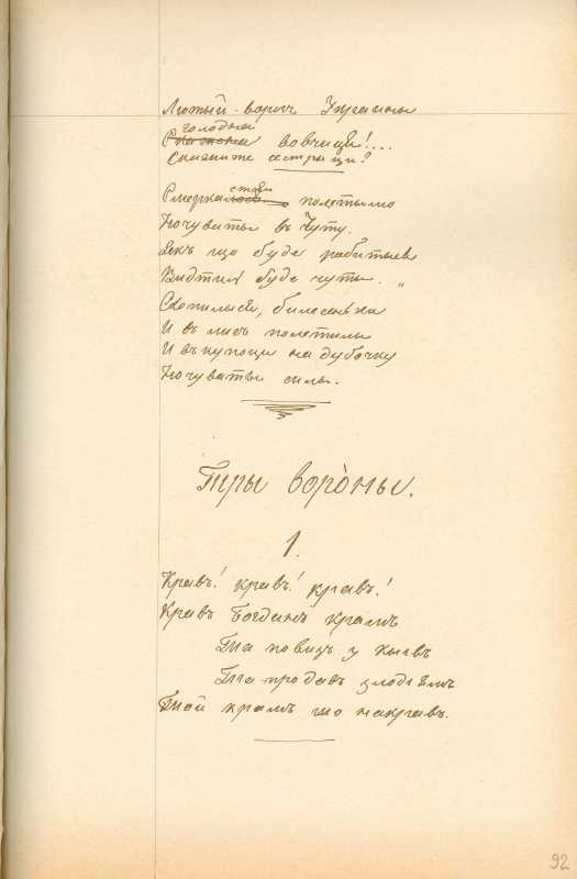 Альбом Т. Шевченка «Три літа». С. 172…