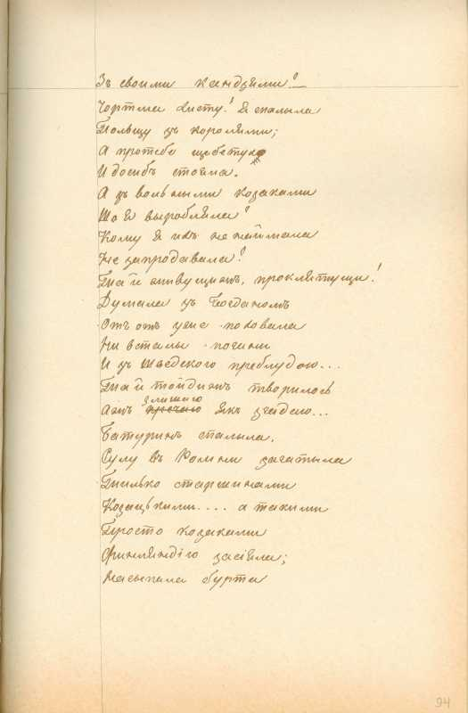 Альбом Т. Шевченка «Три літа». С. 176…