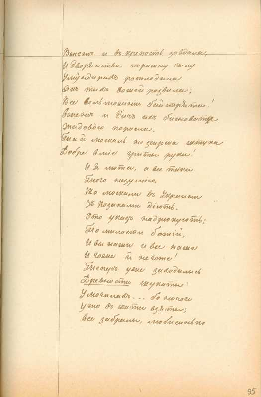 Альбом Т. Шевченка «Три літа». С. 178…